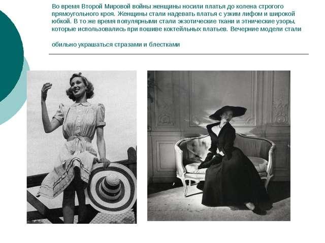 Во время Второй Мировой войны женщины носили платья до колена строгого прямоу...
