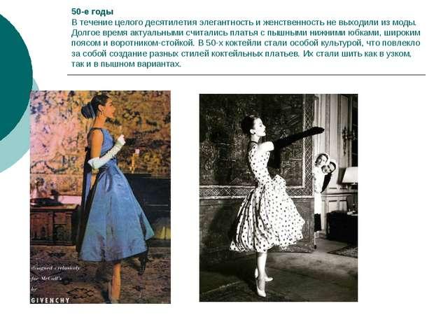 50-е годы В течение целого десятилетия элегантность и женственность не выходи...
