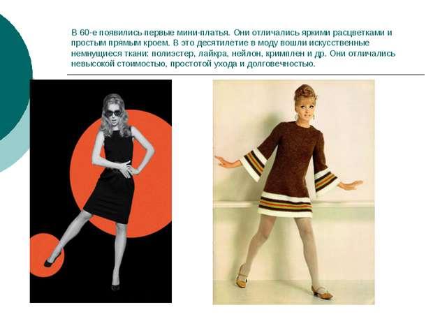 В 60-е появились первые мини-платья. Они отличались яркими расцветками и прос...