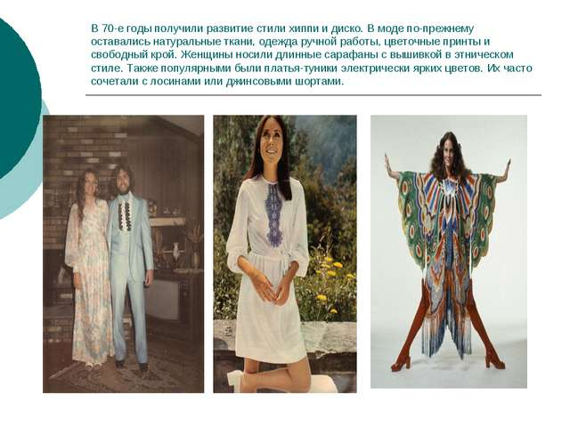 В 70-е годы получили развитие стили хиппи и диско. В моде по-прежнему оставал...