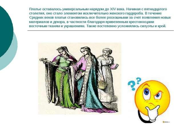 Платье оставалось универсальным нарядом до XIV века. Начиная с пятнадцатого с...