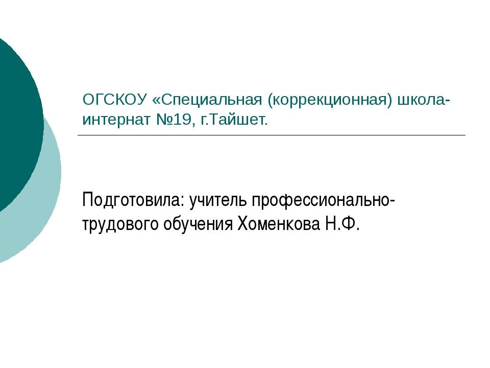 ОГСКОУ «Специальная (коррекционная) школа-интернат №19, г.Тайшет. Подготовила...