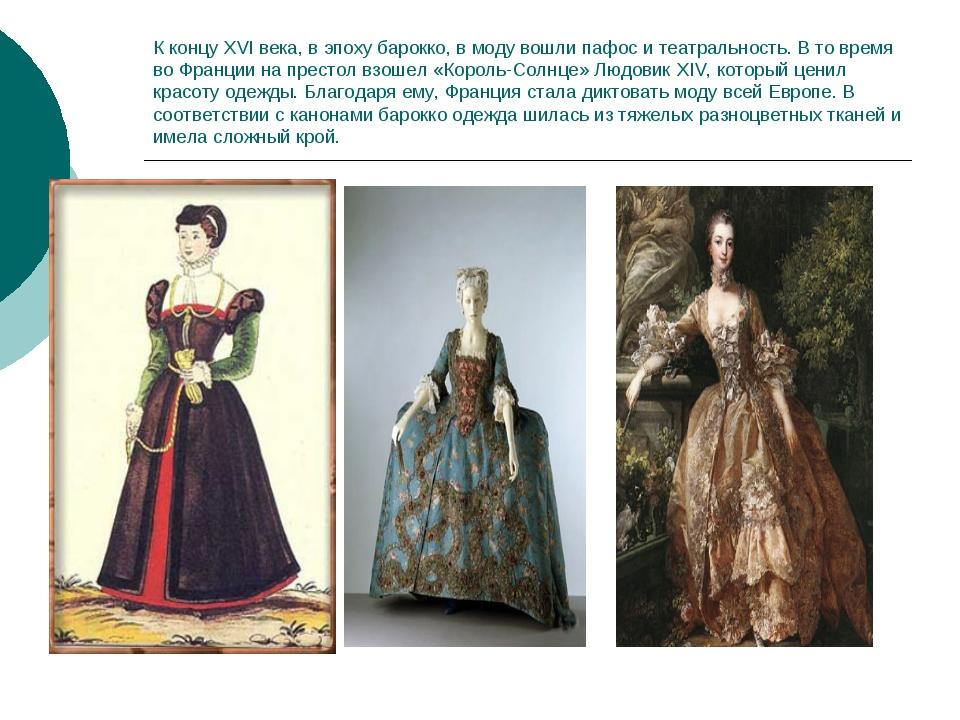 К концу XVI века, в эпоху барокко, в моду вошли пафос и театральность. В то в...
