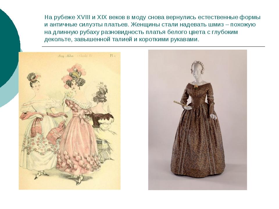 На рубеже XVIII и XIX веков в моду снова вернулись естественные формы и антич...