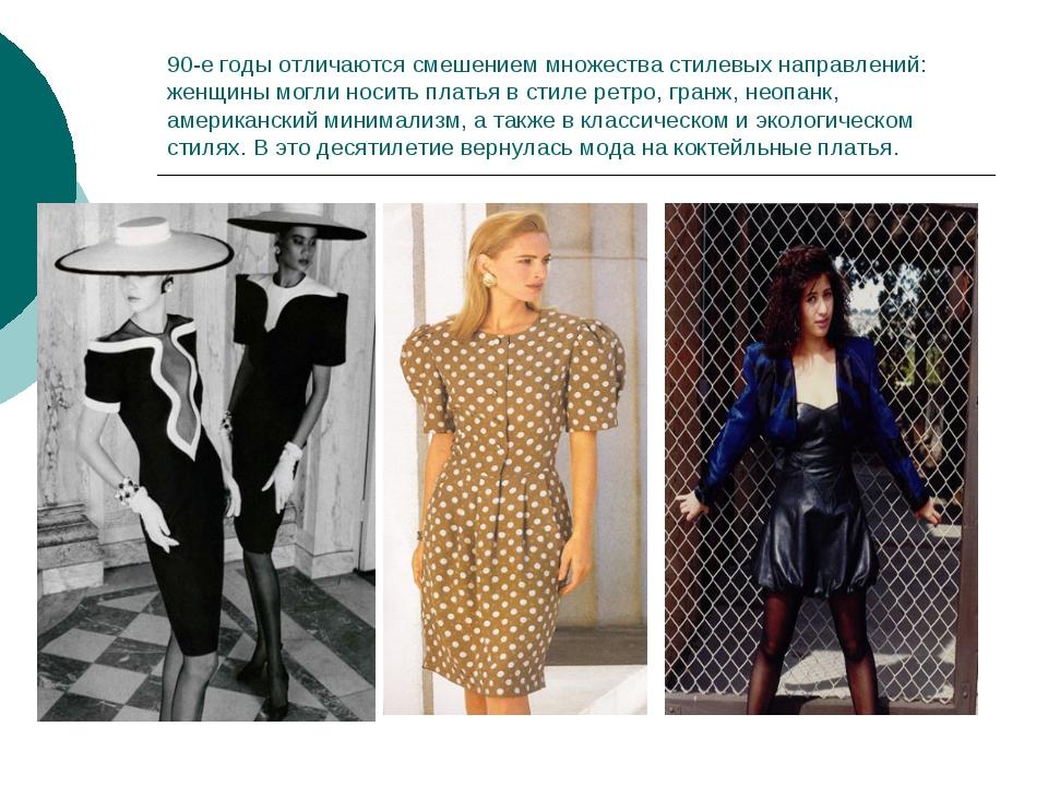 90-е годы отличаются смешением множества стилевых направлений: женщины могли...