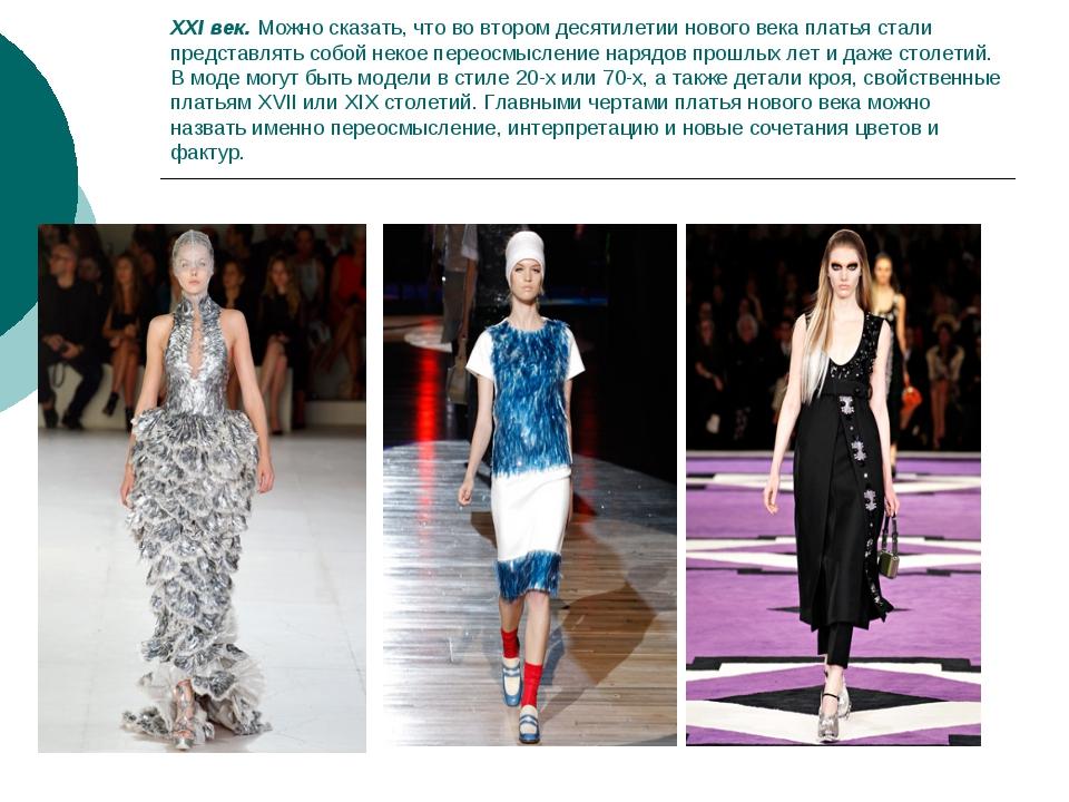 XXI век. Можно сказать, что во втором десятилетии нового века платья стали пр...