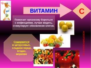ВИТАМИН C АСКОРБИНОВАЯ К-ТА Помогает организму бороться с инфекциями, лучше в