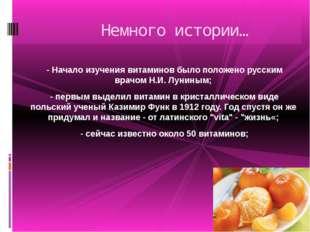 - Начало изучения витаминов было положено русским врачом Н.И. Луниным; - пер