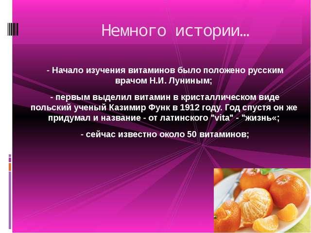 - Начало изучения витаминов было положено русским врачом Н.И. Луниным; - пер...