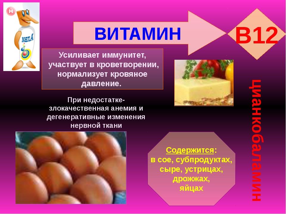 ВИТАМИН B12 цианкобаламин Усиливает иммунитет, участвует в кроветворении, нор...