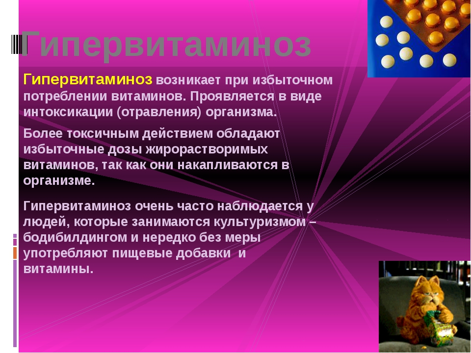 Гипервитаминоз Гипервитаминоз возникает при избыточном потреблении витаминов....