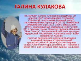 КУЛАКОВА Галина Алексеевна родилась 29 апреля 1942 года в деревне Степанове.