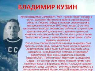 """Кузин Владимир Семенович. Моя """"лыжня"""" берет начало в селе Лампожня Мезенского"""