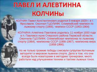 КОЛЧИН Павел Константинович родился 9 января 1929 г. в г. Ярославле. Окончил