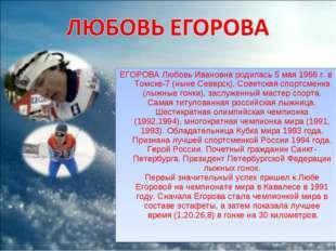 ЕГОРОВА Любовь Ивановна родилась 5 мая 1966 г. в Томске-7 (ныне Северск). Сов