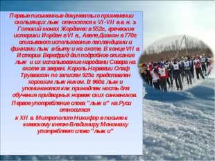 Первые письменные документы о применении скользящих лыж относятся к VI-VII в.