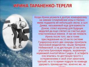 Когда Ирина уезжала в долгую командировку на зимние Олимпийские игры в Нагано
