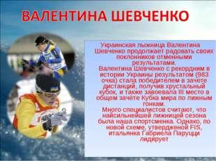 Украинская лыжница Валентина Шевченко продолжает радовать своих поклонников о