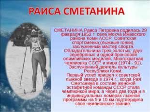 СМЕТАНИНА Раиса Петровна родилась 29 февраля 1952 г. селе Мохча Ижевского рай