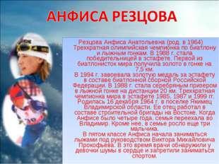 Резцова Анфиса Анатольевна (род. в 1964) Трехкратная олимпийская чемпионка по
