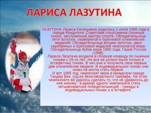 ЛАЗУТИНА Лариса Евгеньевна родилась 1 июня 1965 года в городе Кондопога. Сове