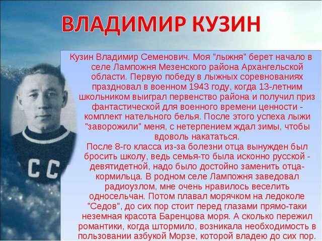 """Кузин Владимир Семенович. Моя """"лыжня"""" берет начало в селе Лампожня Мезенского..."""