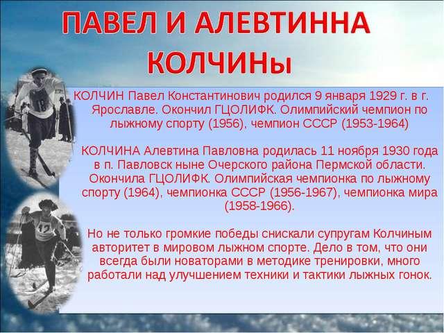 КОЛЧИН Павел Константинович родился 9 января 1929 г. в г. Ярославле. Окончил...