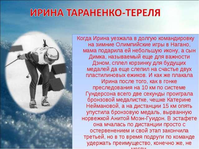 Когда Ирина уезжала в долгую командировку на зимние Олимпийские игры в Нагано...