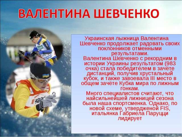 Украинская лыжница Валентина Шевченко продолжает радовать своих поклонников о...