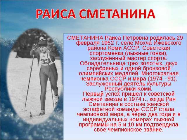 СМЕТАНИНА Раиса Петровна родилась 29 февраля 1952 г. селе Мохча Ижевского рай...