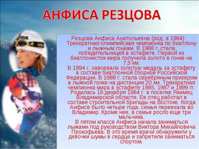 Резцова Анфиса Анатольевна (род. в 1964) Трехкратная олимпийская чемпионка по...