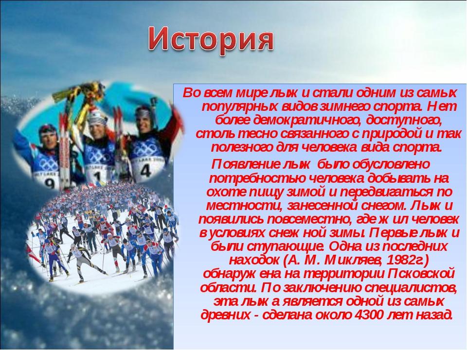 Во всем мире лыжи стали одним из самых популярных видов зимнего спорта. Нет б...