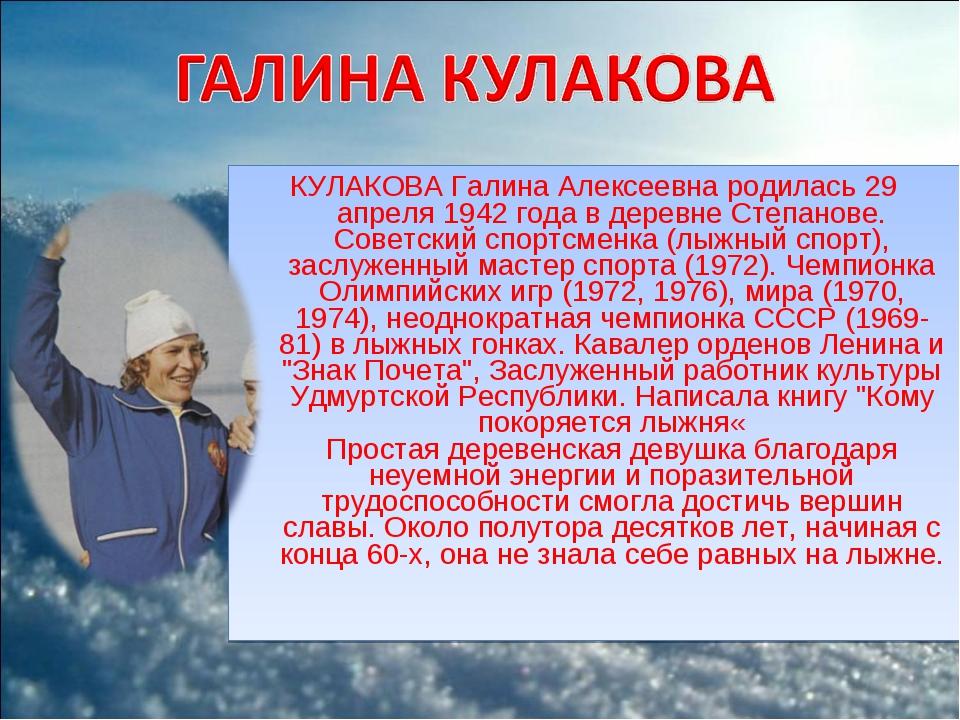 КУЛАКОВА Галина Алексеевна родилась 29 апреля 1942 года в деревне Степанове....