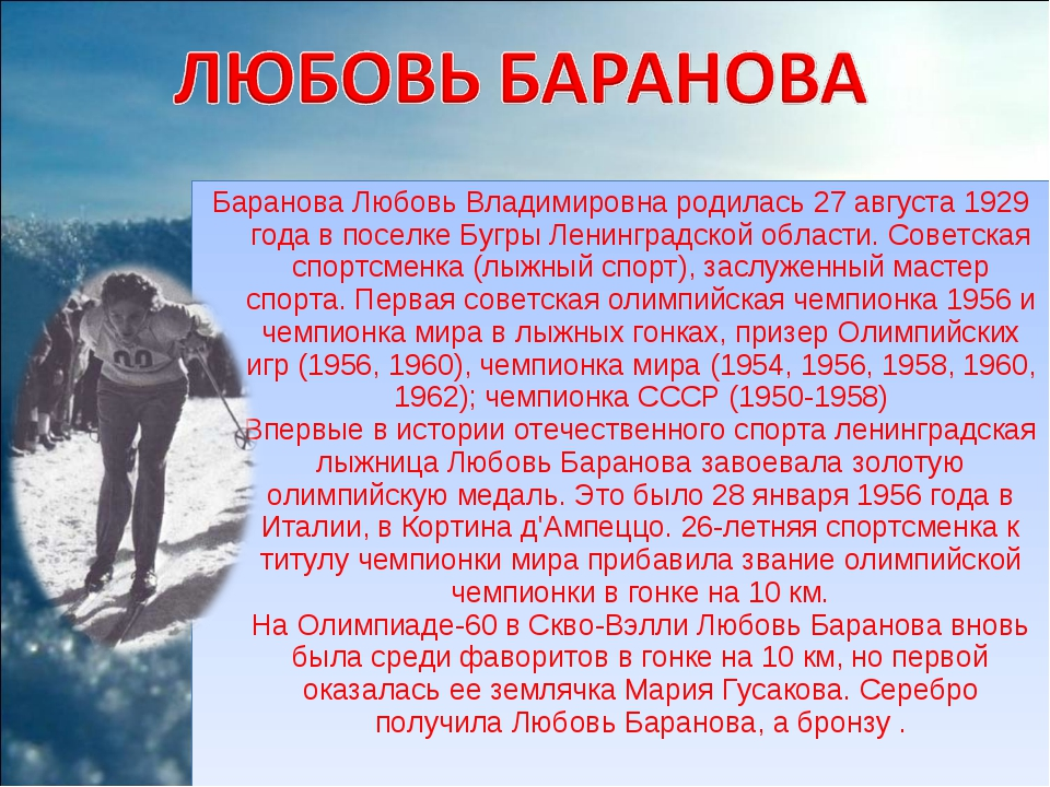 Баранова Любовь Владимировна родилась 27 августа 1929 года в поселке Бугры Ле...