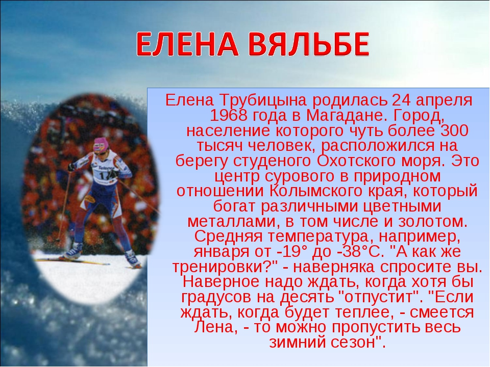 Елена Трубицына родилась 24 апреля 1968 года в Магадане. Город, население кот...