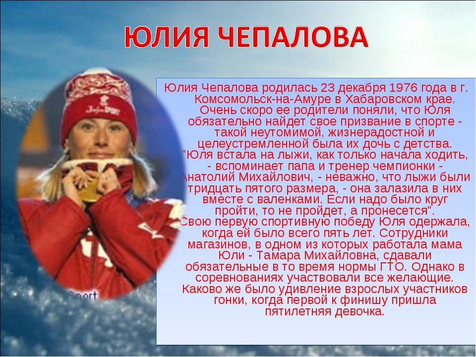 Юлия Чепалова родилась 23 декабря 1976 года в г. Комсомольск-на-Амуре в Хабар...