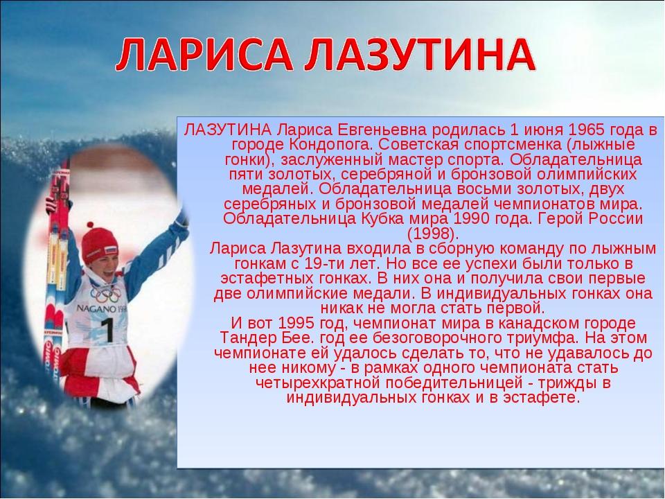 ЛАЗУТИНА Лариса Евгеньевна родилась 1 июня 1965 года в городе Кондопога. Сове...