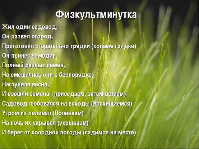 Физкультминутка Жил один садовод, Он развел огород, Приготовил старательно гр...