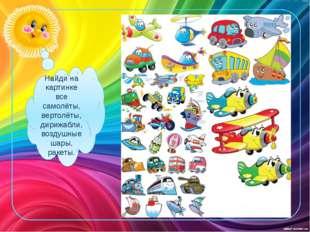 Найди на картинке все самолёты, вертолёты, дирижабли, воздушные шары, ракеты.