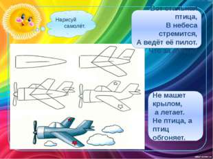 Нарисуй самолёт. Не машет крылом, а летает. Не птица, а птиц обгоняет. Вот ст