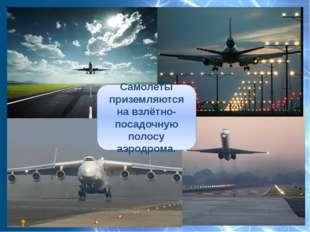 Самолёты приземляются на взлётно-посадочную полосу аэродрома.