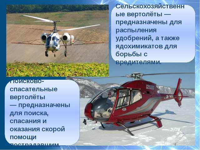 Сельскохозяйственные вертолёты — предназначены для распыления удобрений, а та...