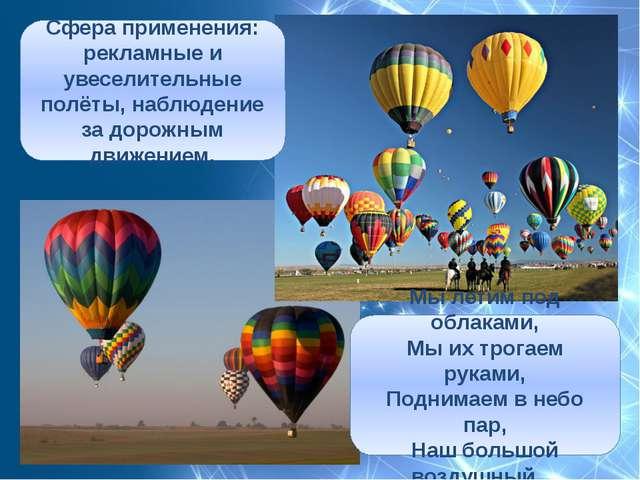 Мы летим под облаками, Мы их трогаем руками, Поднимаем в небо пар, Наш большо...