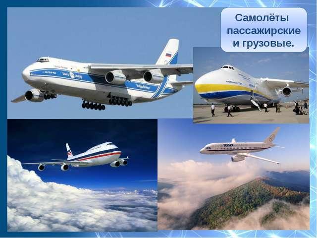 Самолёты пассажирские и грузовые.