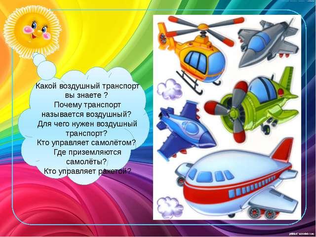 Какой воздушный транспорт вы знаете ? Почему транспорт называется воздушный?...