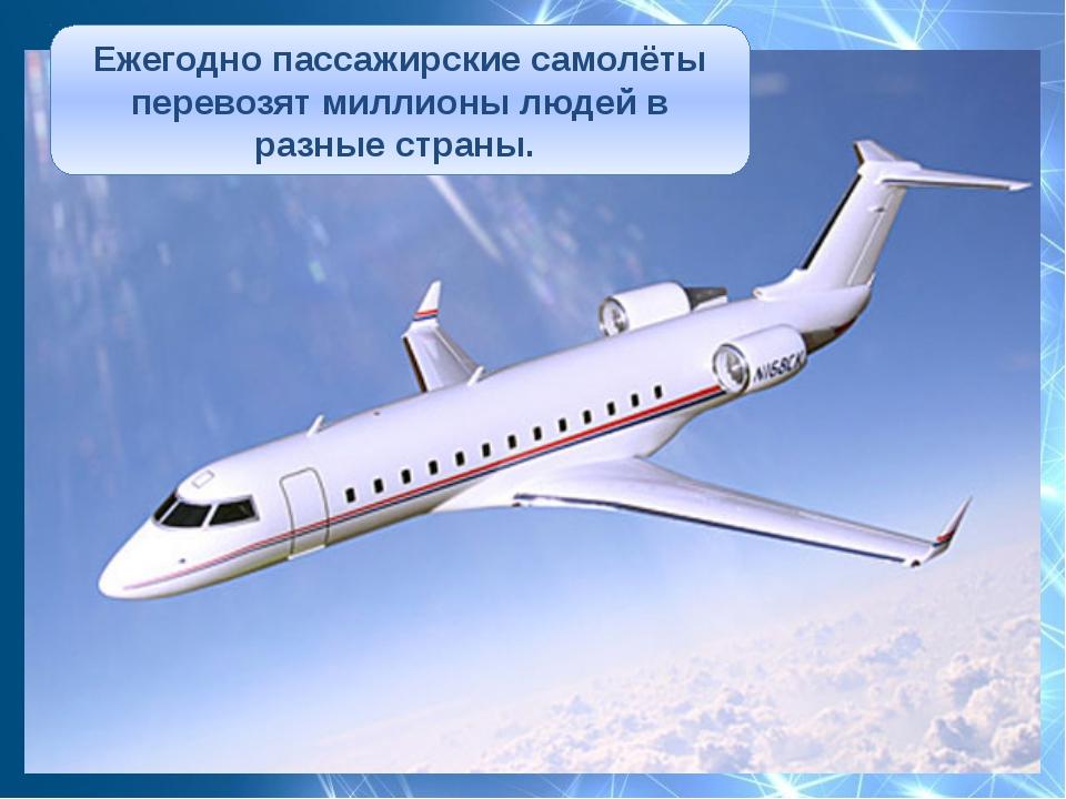 Ежегодно пассажирские самолёты перевозят миллионы людей в разные страны.