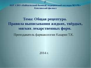 Г АОУ СПО «Байкальский базовый медицинский колледж МЗ РБ» Кяхтинский филиал Т