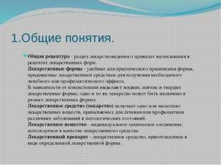 1.Общие понятия. Общая рецептура- раздел лекарствоведения о правилах выписыв
