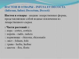 НАСТОИ И ОТВАРЫ - INFUSA ET DECOCTA (Infusum, Infusi; Decoctum, Decocti) Наст