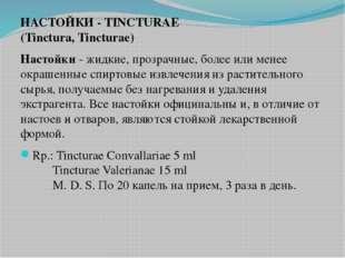 НАСТОЙКИ - TINCTURAE (Tinctura, Tincturae) Настойки- жидкие, прозрачные, бол